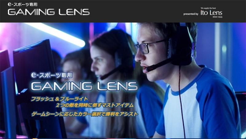 GAMING LENS (ゲーム用レンズ)