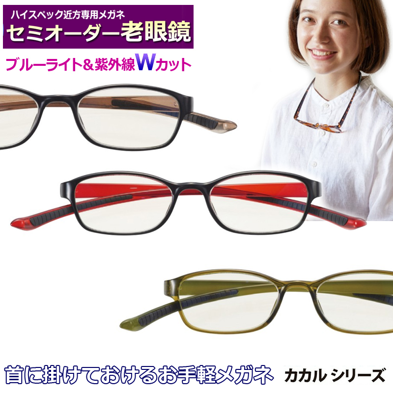 """<span class=""""title"""">首掛けタイプの老眼鏡</span>"""